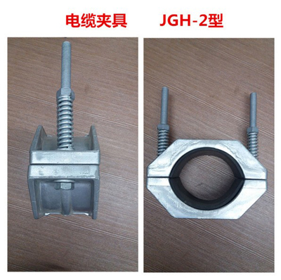JGH电缆固定夹具