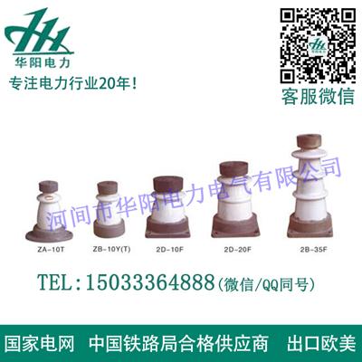 ZB-10T陶瓷支柱亚搏官网平台登录
