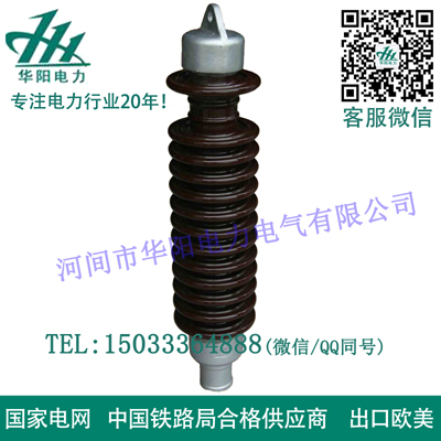 QBG-25-8铁路腕臂棒瓷亚搏官网平台登录