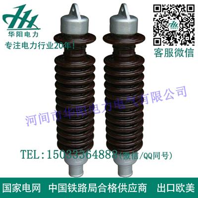 QBN-25-12铁路腕臂棒瓷亚搏官网平台登录